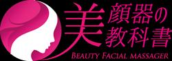 美顔器の教科書