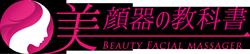 美顔器の教科書のロゴ