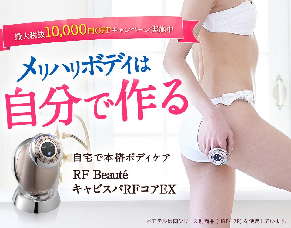 RFボーテ キャビスパRFコア EX